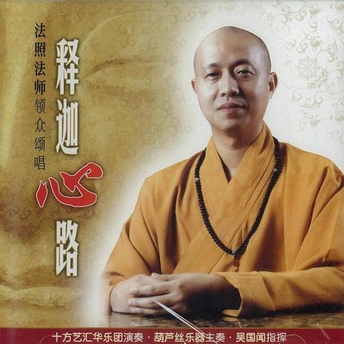 释迦心路 Chant of Sakyamuni Buddha