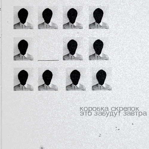 коробка скрепок - послушай (instrumental)