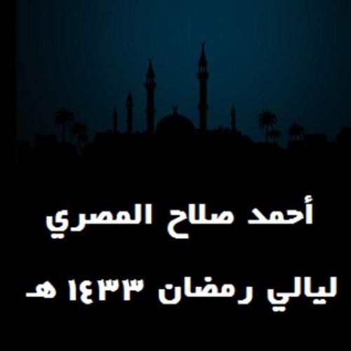 أحمد صلاح المصري - سورة الملك - ليالي رمضان 1433