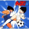 Captain Tsubasa ~ Fuyu no Lyon [Vocal] Oliver y Benji