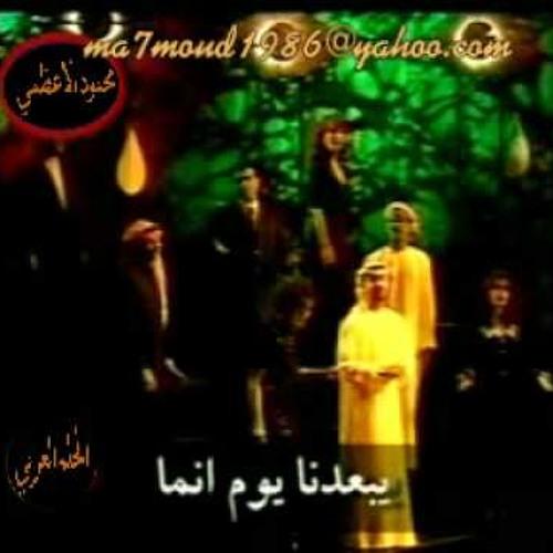 AL- Helm ALArabe - الاوبريت الحلم العربي