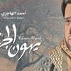 04 - Allah Waly Ahmed Alhajri V - الله والي أداء أحمد الهاجري مؤثرات