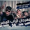 RingTones Mahragan.El-Rap.El-Masry Saddat Ft 50 -Filo - Ac Amin - 2012