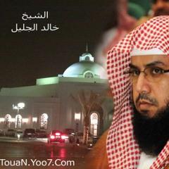 تلاوة خاشعه للشيخ خالد الجليل قل افغير الله