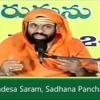 Bhagavad Gita - Telugu - Part 8 of 8 - Sri Paripoornananda Saraswati Swami Pravachanam - YouTube