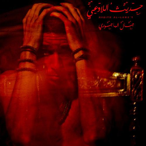 Gamal El Bagoury - Hadith Al Lawa'y