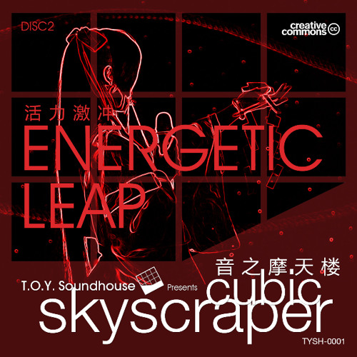 [11/22 OUT!] cubic skyscraper ::Disc 2 / Energetic Leap:: Crossfade Demo [DL inside]
