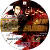 تاج العالم - إصدار بحراني - Ali A.Shaheed Radhi