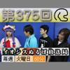 NLP ぬるぽ放送局 第375回 スタティックエレクトリシティー!