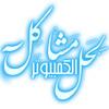 Download برنامج حياة على النت .... حلقة خالد نور Mp3