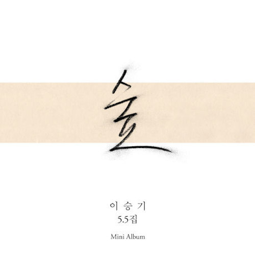 Forest - 숲 [5.5집 숲 - Mini Album Forest] -  Lee Seung Gi (이승기) - lsgairen.vn [AirenVn]