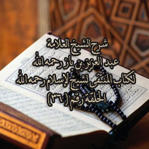 شرح المنتقى للشيخ عبد العزيز بن باز رحمه الله الحلقة 36