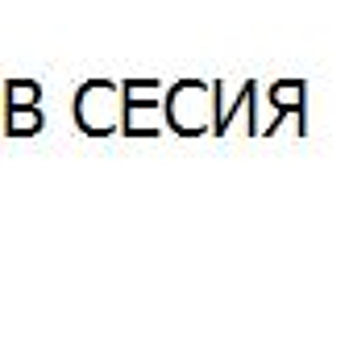 1-V SESIA 22 11 12