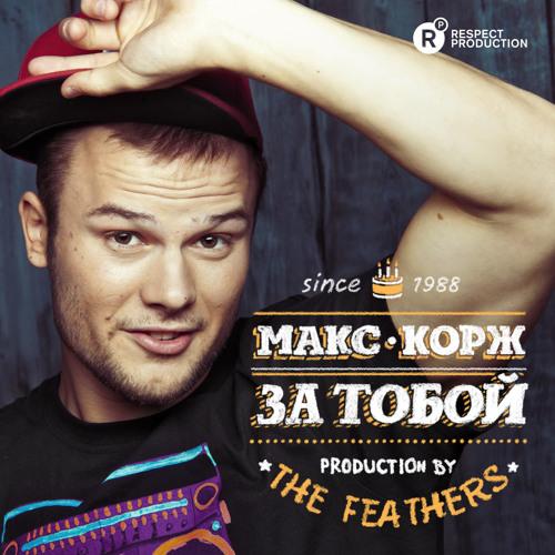 Макс Корж - За тобой (Prod. by THE FEATHERZ)
