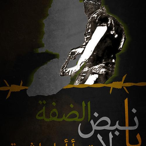 Ya Nabad Al Dafa- Thair Khandakji - We Band