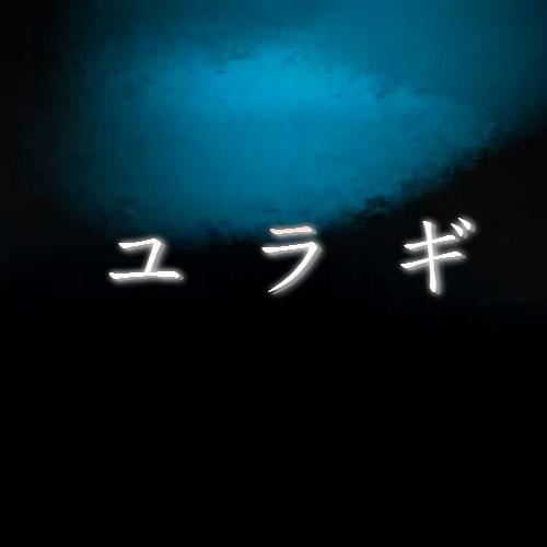 春男勝  - Yuragi vocals