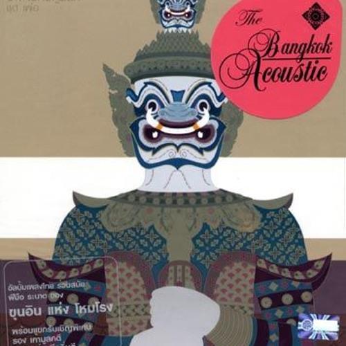 ฺBangkok Acoustic track1 กุลสตรีไทย Kul-la-sa-tee-Thai