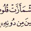 Download وإذا ذكر الله وحده اشمأزت قلوب الذين لا يؤمنون بالآخرة وإذا ذكر الذين من دونه إذا هم يستبشرون Mp3