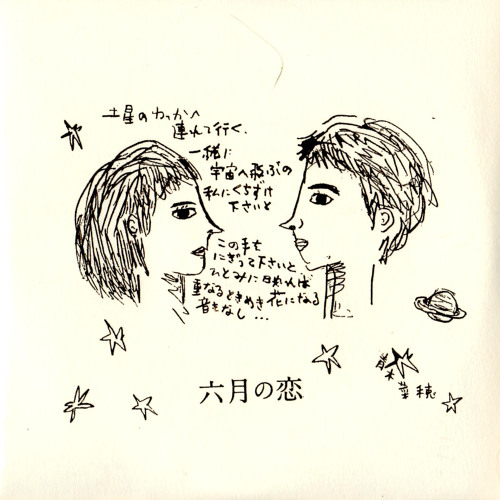 六月の恋/青木菜穂 [ER004]