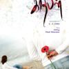 Love-C.J.Zeba / Lyircs,Tune & Sung by : C.J.Zeba / +91-9840338880
