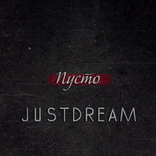 JustDream - Пусто