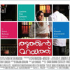 04 Ayesha Collage   - Thattathin Marayath BGM (Mollywoodwap.In)