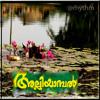 Alliyambal by Yesudas & Vijay Yesudas
