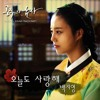 [OST] The Princess' Man - I'm Loving You Today (Baek Ji Young)
