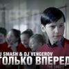 Dj Smash & Dj Vengerov - Only Forward (Bobina Remix)