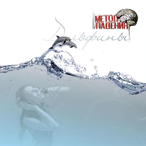 Метод падения - Дельфины