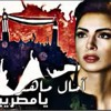Amal Maher - Ya Masryeen/امال ماهر - يا مصريين