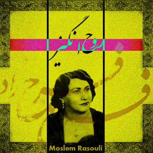 Moslem Rasouli - Rouh Angiz Remix (Persian Electronic)