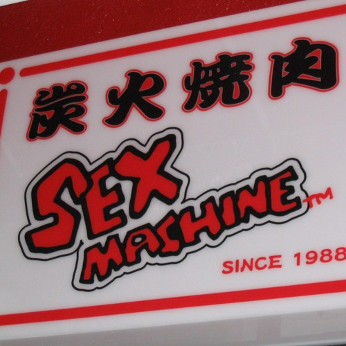 SEX MACHINE Out Soon On Tri-P Records