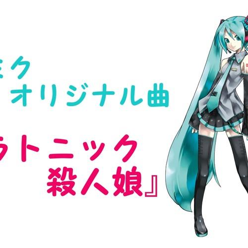 【初音ミク】プラトニック殺人姫ver2.0