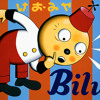 Bilas - Luźne nawijanie