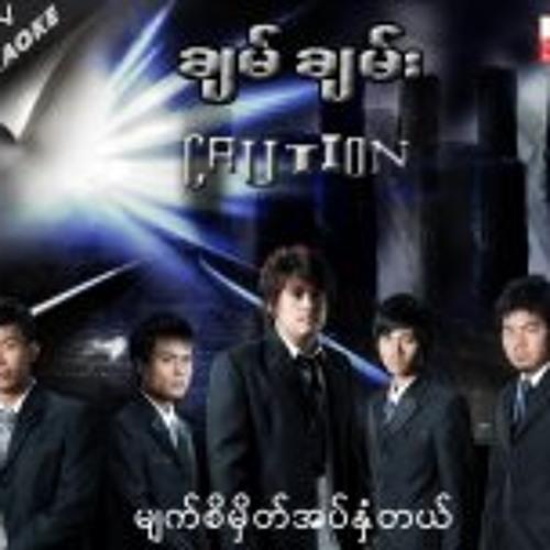 မထင္မိဘူး - ခ်မ္ခ်မ္း [Ma Htin Mi Buu - Chan Chann]
