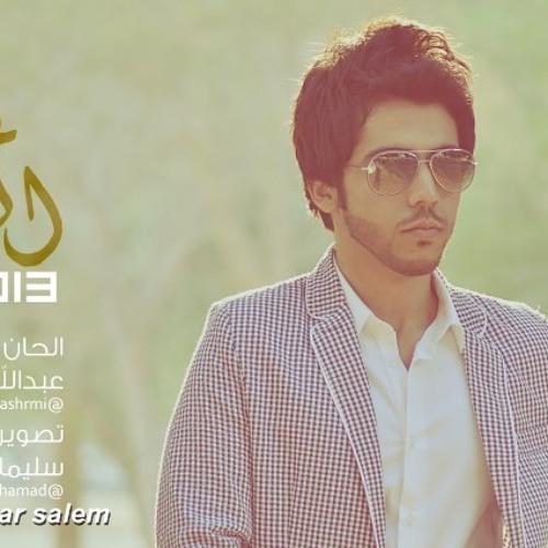 عيــون الشــوق ( عبدالله الخشرمي ) 2013