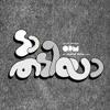 Da Thadiya - Enthanu Bhai Song - bit