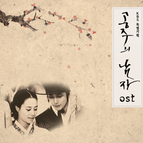 The Princess' Man OST - I'm Loving You Today (Inst.)
