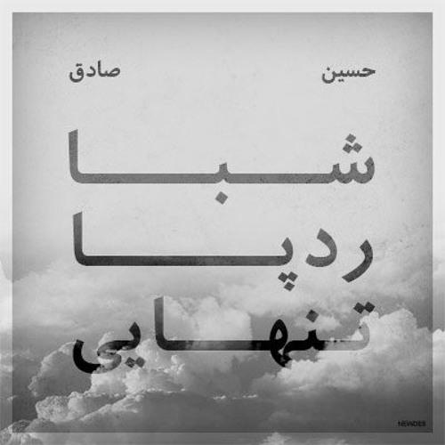 Sadegh ft Ho3ein - Tanhai