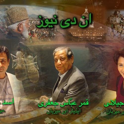 In the News - Shahnaz Nafees - Urdu VOA December 03 2012