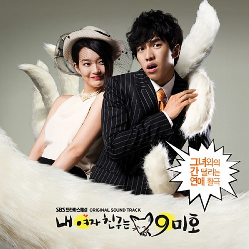 My Girlfriend is a Gumiho OST - I Can Give You All (다 줄 수 있어)