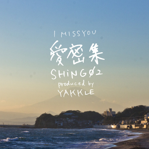 愛密集 I miss you by Shing02 and Yakkle
