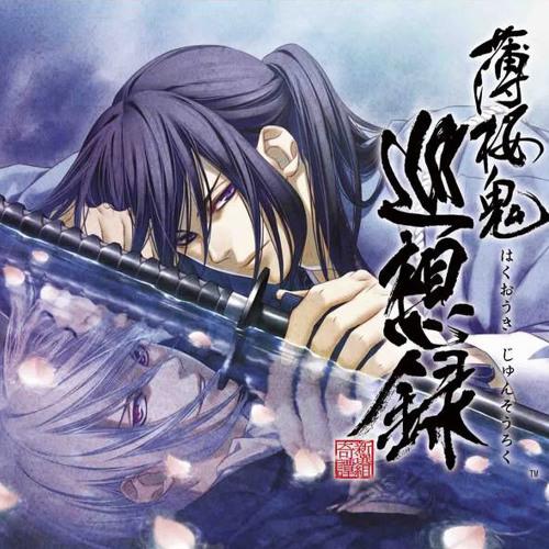 薄桜鬼 (hakuouki) Drama CD