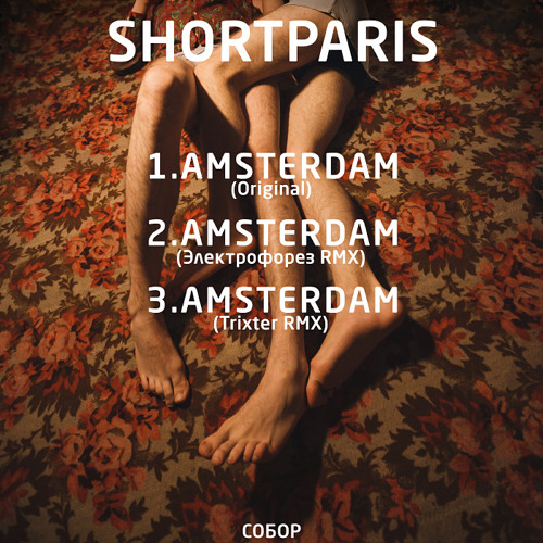 Shortparis - Amsterdam (Trixter remix)