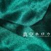 真空ホロウ (shinku-horou) - 終幕のパレード (Shuumaku no Parade)
