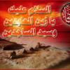 Ho Salam Us Par Jo Qaidi - Syed Irfan Haider