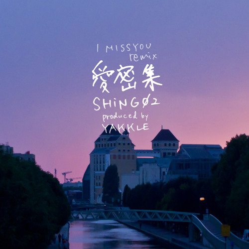 愛密集 i miss you remix