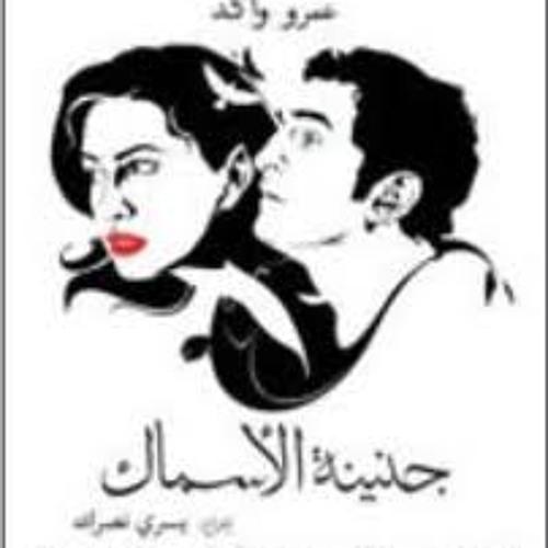 الحياة لو -جنينة الاسماك -Arabian Knights زين محمود و