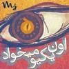 Sohrab MJ - Oon Yekio Mikhad mp3